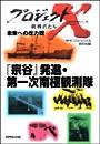 「『宗谷』発進・第一次南極観測隊」〜日本人が一つになった880日 プロジェクトX