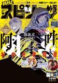 月刊 ! スピリッツ 2020年5月号(2020年3月27日発売号)