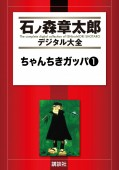 【期間限定価格】ちゃんちきガッパ(1)