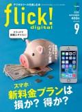 flick! 2014年9月号
