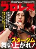 週刊プロレス 2021年 6/2号 No.2123