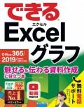 できる Excel グラフ Office 365/2019/2016/2013対応 魅せる&伝わる資料作成に役立つ本