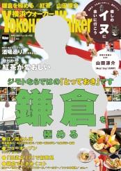 YokohamaWalker横浜ウォーカー 2017 11月号