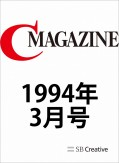 月刊C MAGAZINE 1994年3月号