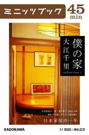 僕の家 sellection 1 日本家屋の一年