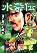 水滸伝(2)