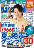KansaiWalker関西ウォーカー 2019 No.13