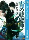 青の祓魔師 リマスター版 2