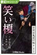 夢幻∞シリーズ 百夜・百鬼夜行帖43 笑い榎