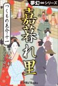 夢幻∞シリーズ つくもの厄介11 嘉暮れ里(かくれざと)