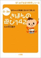 きほんの遊び142 0〜3歳 赤ちゃんの発達に合わせて楽しむ