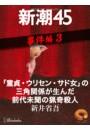 「童貞・ウリセン・サド女」の三角関係が生んだ前代未聞の猟奇殺人―新潮45 eBooklet 事件編3