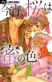 今宵、桜は蜜の色〜吉原恋歌〜【マイクロ】 2