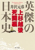 英傑の日本史 上杉越後死闘編