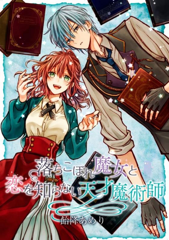 落ちこぼれ魔女と恋を知らない天才魔術師 連載版(5)