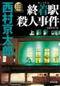 終着駅(ターミナル)殺人事件〜ミリオンセラー・シリーズ〜
