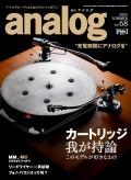 analog 2020年7月号