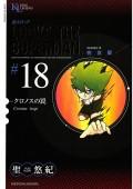 超人ロック 完全版 (18)クロノスの罠