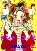 オンナノコノヒ【分冊版】 2