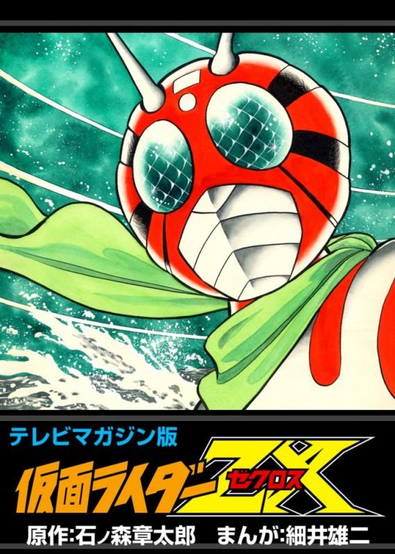 テレビマガジン版仮面ライダーZX