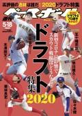 週刊ベースボール 2020年 5/18号