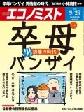 週刊エコノミスト2017年9/26号