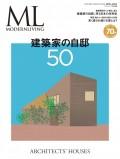 モダンリビング特別編集 建築家の自邸50