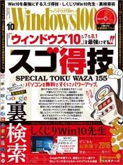 Windows100%  2015年10月号
