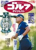 週刊ゴルフダイジェスト 2018/12/18号