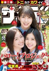 週刊少年サンデー 2018年32号(2018年7月4日発売)