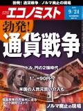 週刊エコノミスト2019年9/24号