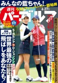 週刊パーゴルフ 2017/6/27号
