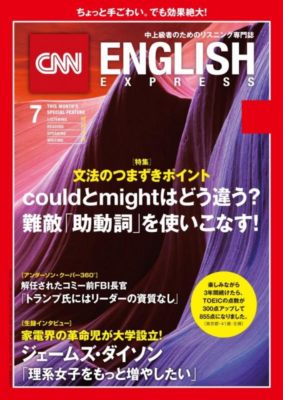 [音声DL付き]CNN ENGLISH EXPRESS 2018年7月号