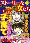 ストーリーな女たち Vol.28 歪んだ子育て