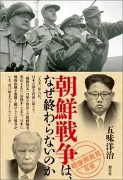 朝鮮戦争は、なぜ終わらないのか