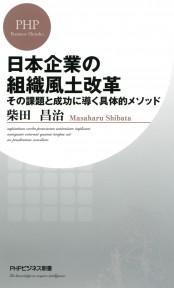 日本企業の組織風土改革