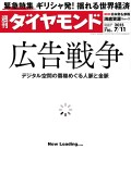週刊ダイヤモンド 15年7月11日号