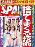 週刊SPA! 2018/08/07号