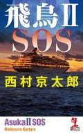 飛鳥II SOS
