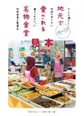 マレーシア 地元で愛される名物食堂 ローカル過ぎて地球の歩き方に載せられなかった地域密着の繁盛店【見本】