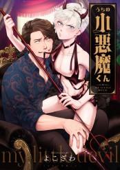 うちの小悪魔くん 連載版(4)