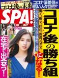 週刊SPA! 2020/05/26号