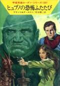 【期間限定価格】宇宙英雄ローダン・シリーズ 電子書籍版55 ヒュプノの恐怖ふたたび