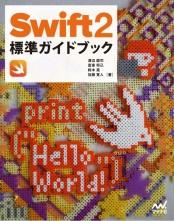 Swift 2標準ガイドブック 【Swift 2.1対応版】