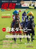 月刊『優駿』 2021年6月号