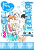 高齢出産ドンとこい!!(3)