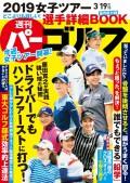 週刊パーゴルフ 2019/3/19号