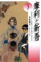 摩利と新吾(3)