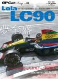 GP Car Story Vol.09