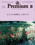 &Premium(アンド プレミアム) 2019年 8月号 [ひとりの時間は、大切です。]